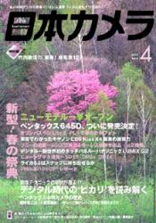 日本カメラ Nihon Camera April 2010