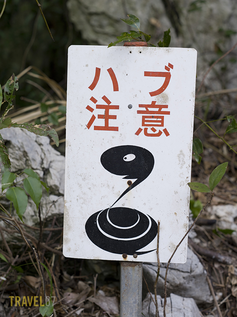 Habu Snake warning sign