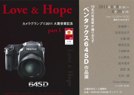 Love & Hope -  645D exhibition -  Pentax Forum Gallery II