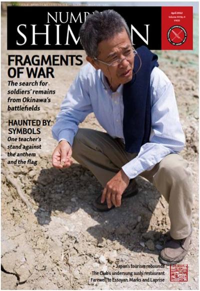 FCCJ Number 1 Shimbun April 2012