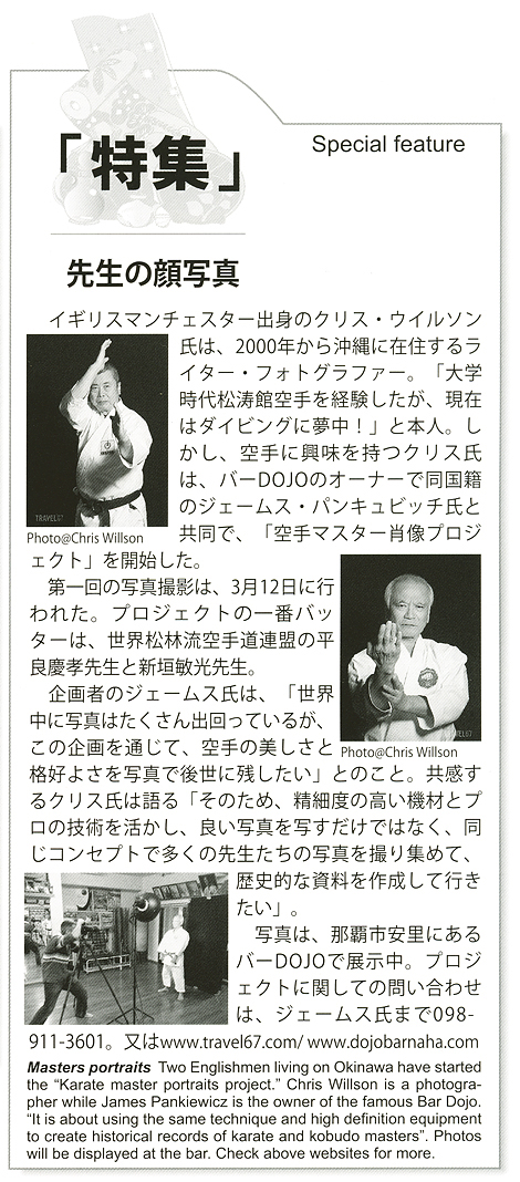 Okinawa Karate News April 2012