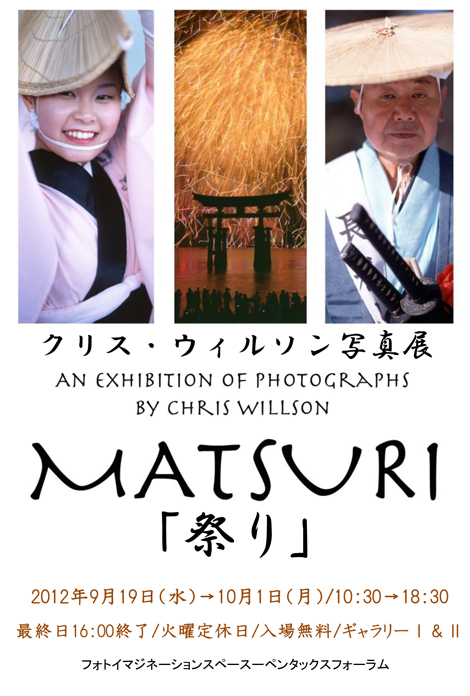 Matsuri Exhibition at the Pentax Forum (Draft Postcard)