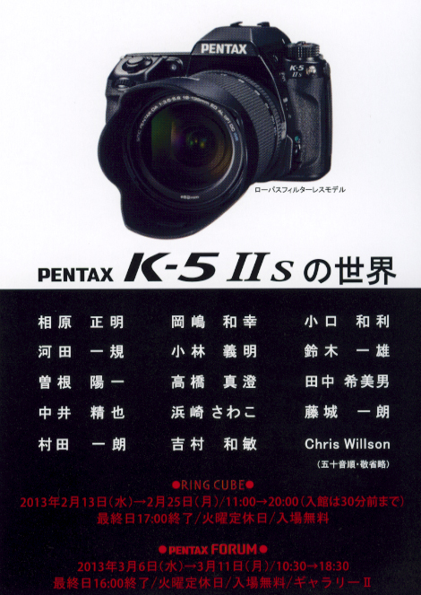 Pentax K5IIs exhibition