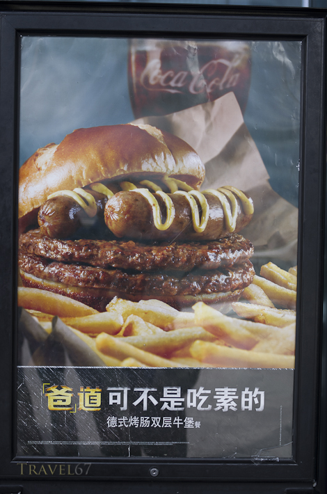 Advertising at McDonalds Store in Shanghai, China