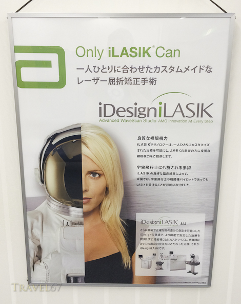 iDesign iLASIK as used by NASA