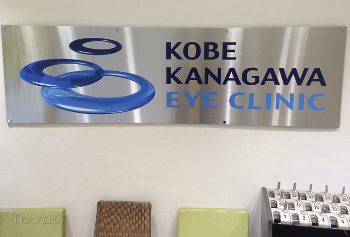 Kobe Kanagawa Eye Clinic