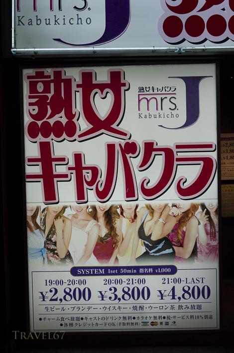 Hostess Bars / Clubs in Kabukicho, Shinjuku, Tokyo