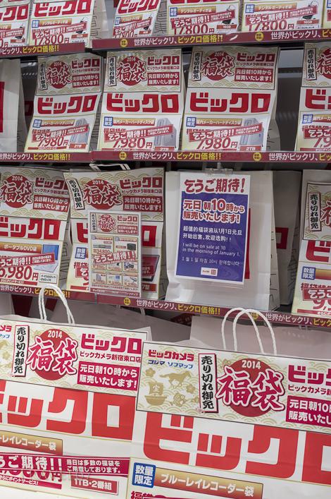Fukubukuro New Years Sale Bags from Bic Camera, Shinjuku, Tokyo