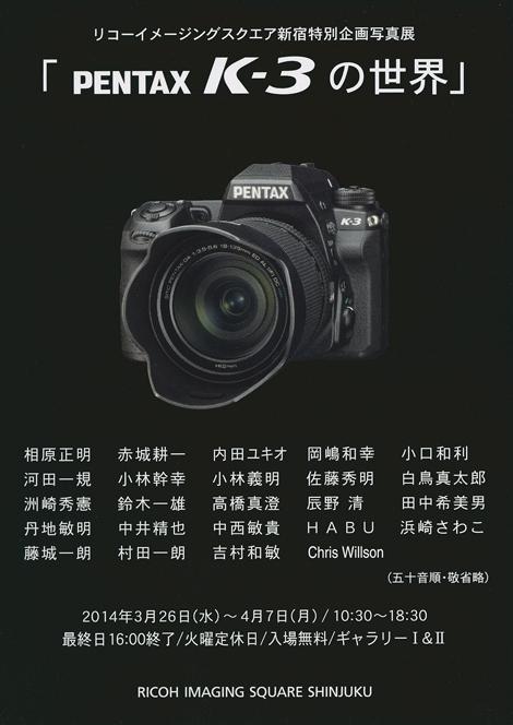 Pentax K3 Exhibition Tokyo