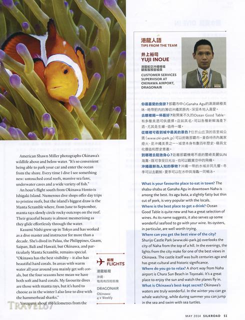 Dragonair 2014 5 Page 4- LE640
