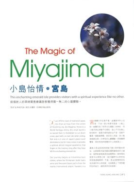 Hong Kong Airlines - Magic of Miyajima BSE900