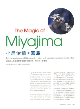 Hong Kong Airlines - Magic of Miyajima BSE900