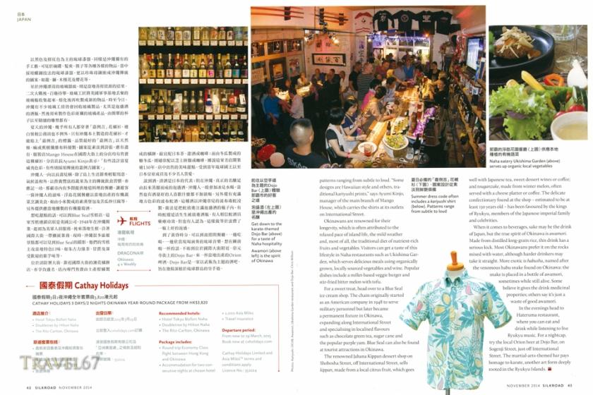 Kokusai Street - November 2014 Silkroad Magazine
