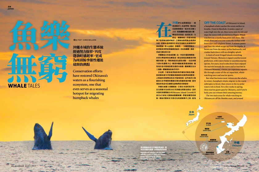 Dragonair's Silkroad Magazine March 2015
