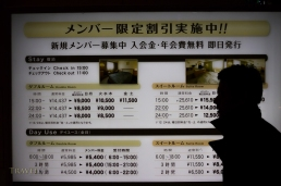 Love Hotel prices - Kabukicho, Shinjuku, Tokyo Japan's most famous red light district.